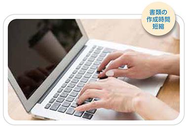 帰社後の面倒な書類作成も必要ありません。会社のパソコンからも診断データにアクセスできます。データを見直した後に手直しもできます。
